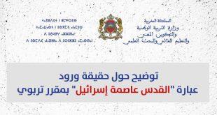 """وزارة التربية الوطنية توضح حقيقة ورود عبارة """"القدس عاصمة إسرائيل"""" بمقرر تربوي"""