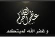 إنا لله وإنا إليه راجعون… والد نائب عمدة طنجة عبد السلام العيدوني في ذمة الله