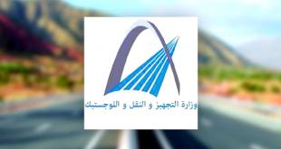وزارة التجهيز والنقل تعبئ كافة القطاعات التابعة لها لمواجهة جائحة كورونا