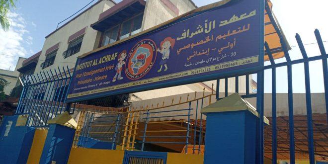 طنجة.. مؤسسة الأشراف تتخذ اجراءات تضامنية مع المتضررين من الجائحة