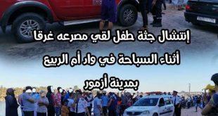 انتشال جثة طفل من وسط مياه واد أم الربيع بمدينة أزمور